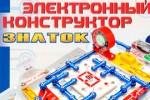 Электронные конструкторы