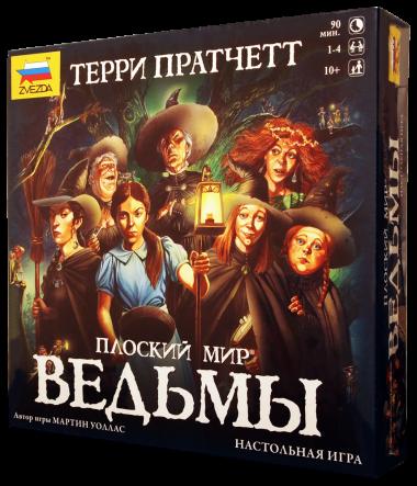 Ведьмы. Плоский мир