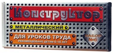 Конструктор металлический №6 арт.00853