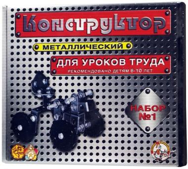 Конструктор металлический №1 арт.00841
