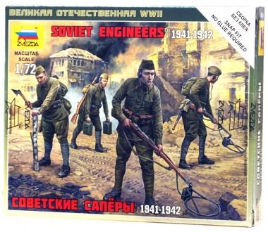 Советские саперы арт.6108