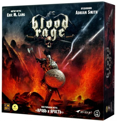 Кровь и ярость игра