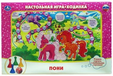 Игра-ходилка Пони