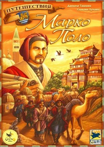Настольная игра Марко Поло