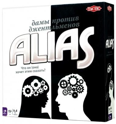 ALias Дамы против Джентльменов