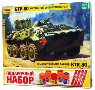 Советский БТР-80 подарочный набор