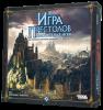 Игра престолов 2-е издание