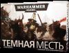 Warhammer 40000: Темная Месть