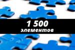1500 элементов
