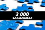 3000 элементов