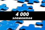 4000 элементов