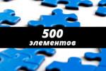 500 элементов