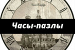 Часы-пазлы c механизмом