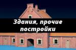 Здания, постройки, элементы для диорам