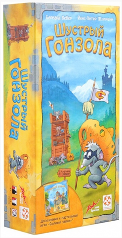 Сырный Замок: Шустрый Гонзола