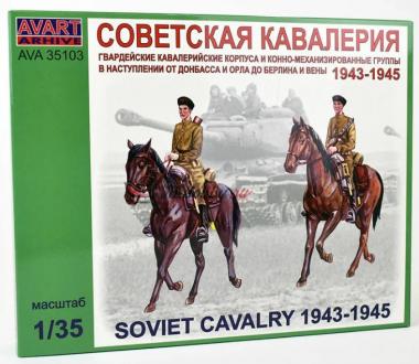 Советская кавалерия 1943-1945 1:35