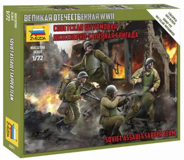 Штурмовая инженерно-саперная бригада 1:72