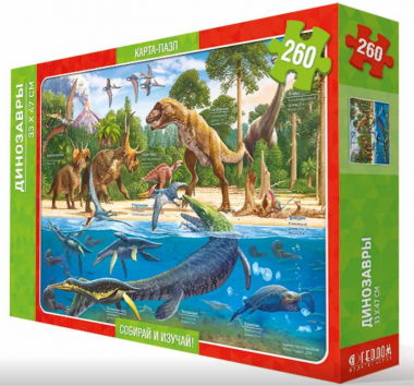 Карта-пазл «Динозавры» 260 деталей 33х47 см