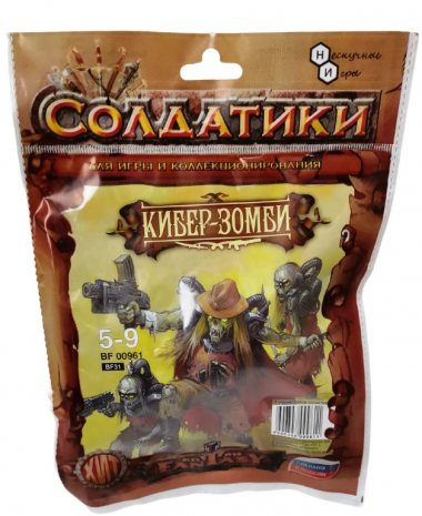 Набор солдатиков «Битвы фэнтези» Кибер-зомби