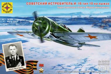 Истребитель И-16 тип 10 на лыжах 1:48