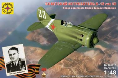 Самолет И-16 тип 10 1:48