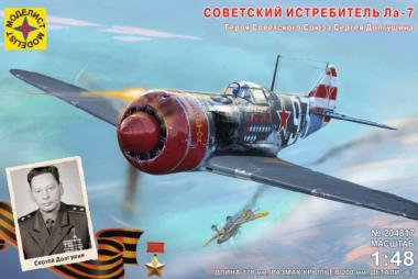 Самолет Ла-7 1:48