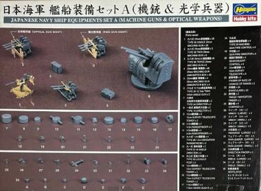 Пулеметы и оптическое оружие для японских военных кораблей 1:350