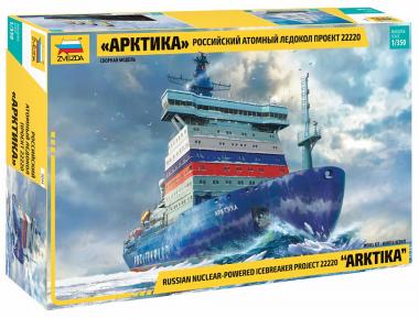 модель Ледокол «Арктика» проект 22220 1:350