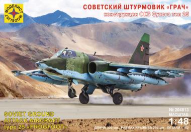 Штурмовик ГРАЧ конструкции ОКБ Сухого тип 25 1:48