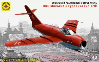 Истребитель ОКБ Микояна и Гуревича тип 17Ф 1:48