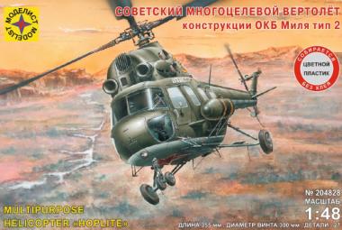 Вертолёт ОКБ Миля тип 2 1:48