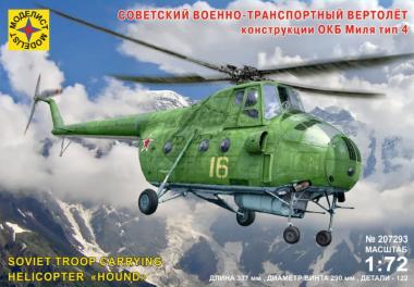 Вертолёт ОКБ Миля тип 4 1:72