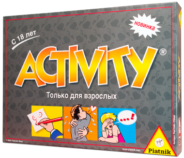 Activity для взрослых