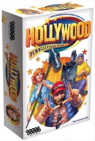 Голливуд: Режиссерская версия
