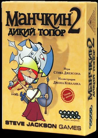 Дополнение Манчкин 2. Дикий Топор