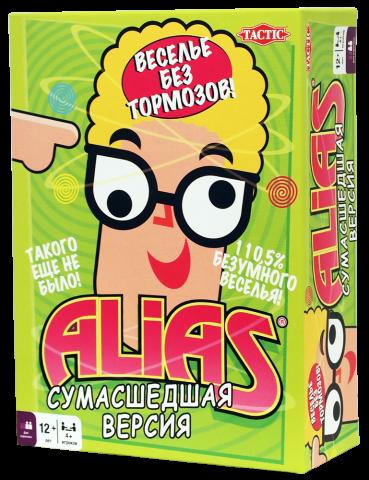 Crazy Alias