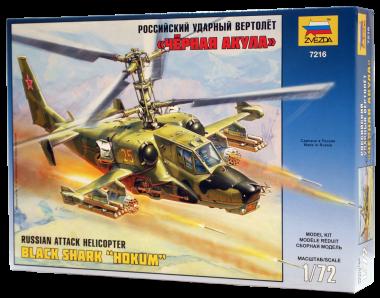 Вертолет Ка-50 Черная акула модель