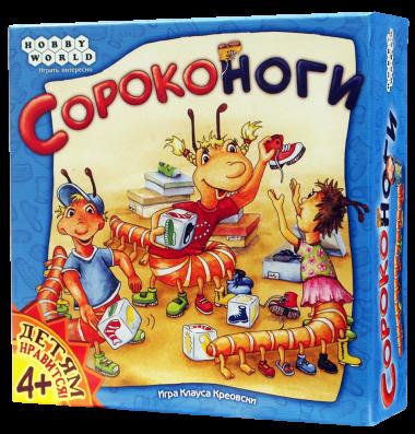 Сороконоги