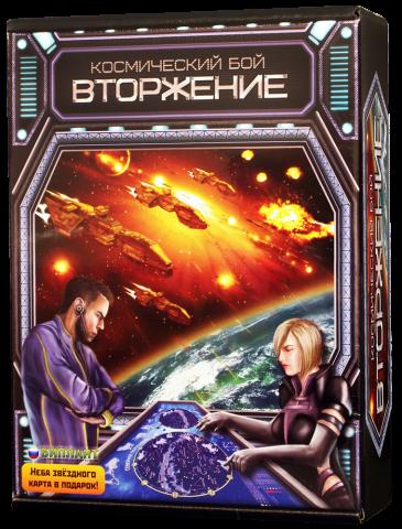 Космический бой. Вторжение