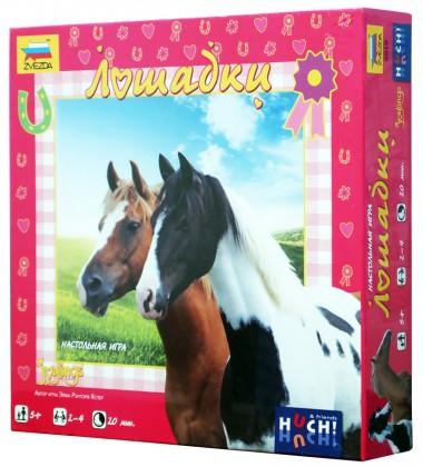 Лошадки игра