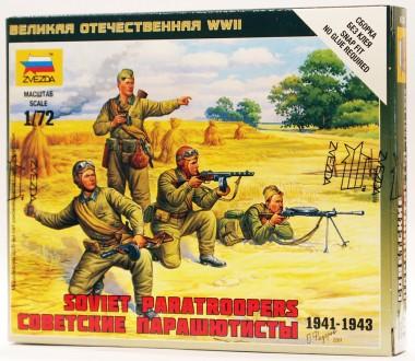 Советские парашютисты