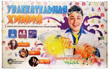 Юный химик Увлекательная химия