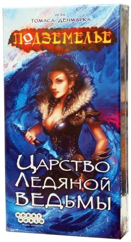 Подземелье. Царство Ледяной Ведьмы