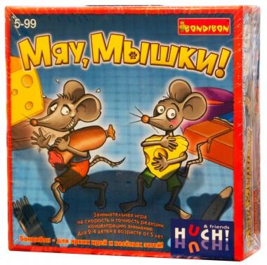 Мяу, Мышки игра