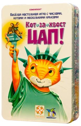 Кот за хвост Цап Делюкс