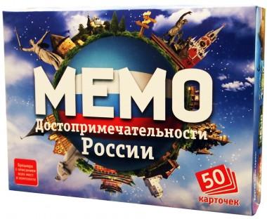 Мемо Достопримечательности России