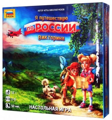 Я путешествую по России
