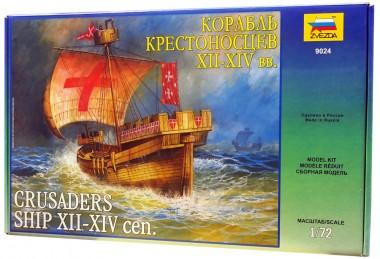 Корабль крестоносцев арт.9024