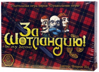 игра За Шотландию!