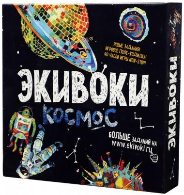 Экивоки Космос игра